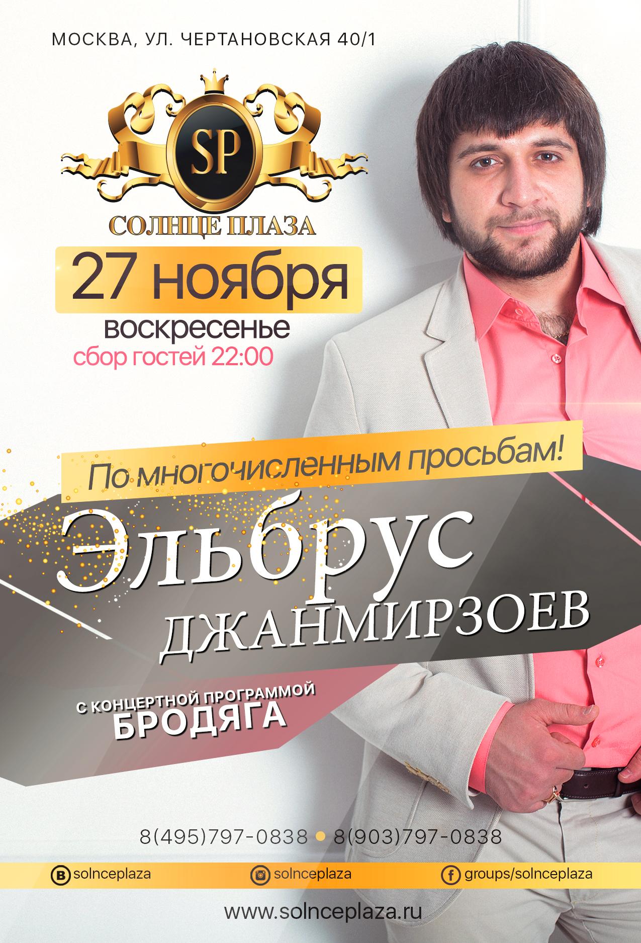 27.11.16 - ЭЛЬБРУС ДЖАНМИРЗОЕВ