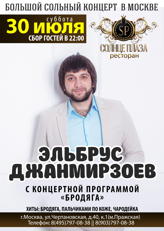 Фото-отчёт с концерта