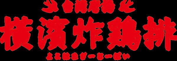 橫濱炸鶏排 web用.png