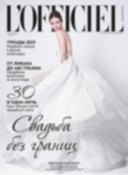 Myrtille Revemont Cover L'Officiel