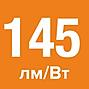 145лм_вт.png
