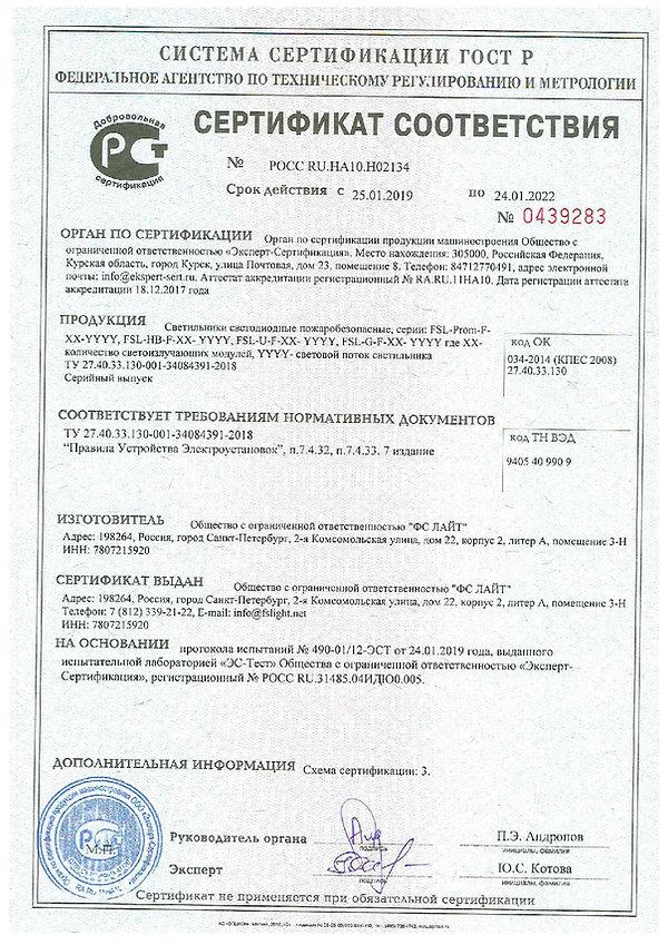 сертификат ПУЭ-001.jpg