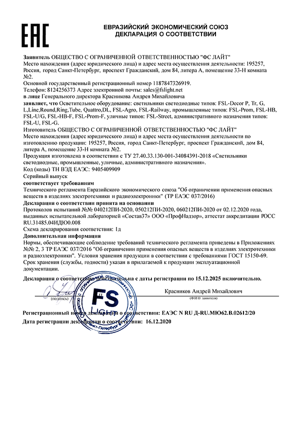 ЕАЭС N RU Д-RU.МЮ62.В.02612.png