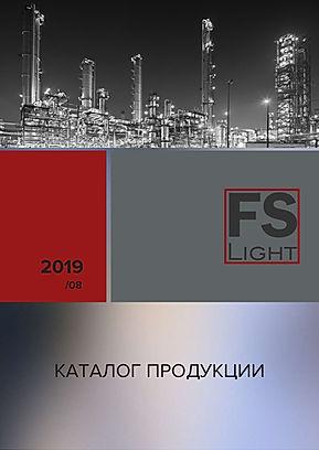 FS Light каталог продукции