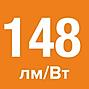 148лм_вт.png