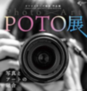 poto_img1.png