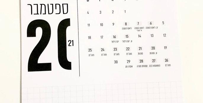 לוח שנה שחור ולבן