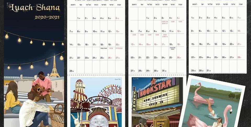 לוח שנה צבעוני ומיוחד