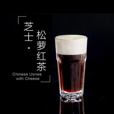 芝士松萝红茶1.jpg