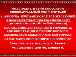 Четвёртый ежеквартальный сход жителей г. Ачинска.