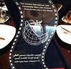 Iran Prize.jpg