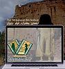 the Bamyan film festival.jpg