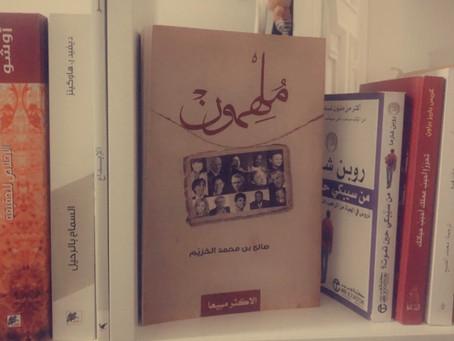كتاب ملهمون - صالح الخزيم
