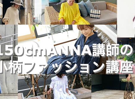【骨格タイプ別・似合うファッション】ANNAの小柄ファッション講座Vol.3「自分に似合うスタイルを見つけよう」