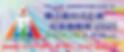 bnr_soutai2021_w720.png