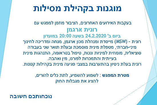 הזמנה למפגש 24.2.20.jpg