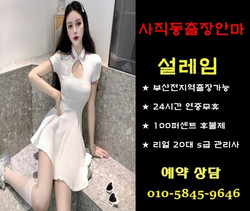사직동출장안마 설레임 010-5845-9646 [부산출장마사지]