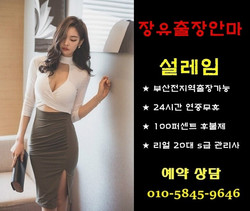 장유출장안마 설레임 010-5845-9646 [부산출장마사지]