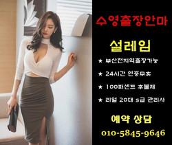 수영출장안마 설레임 010-5845-9646 [부산출장마사지]