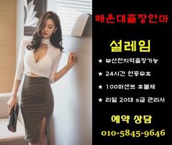 해운대출장마사지 부산출장안마 설레임 010-5845-9646 [부산출장마사지]