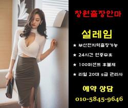 창원출장안마 설레임 010-5845-9646 [부산출장마사지]