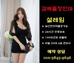 김해출장안마 설레임 010-5845-9646 [부산출장마사지]