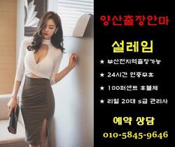 양산출장안마 설레임 010-5845-9646 [부산출장마사지]