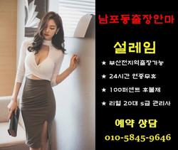 남포동출장안마 설레임 010-5845-9646 [부산출장마사지]