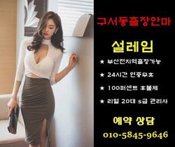 구서동출장안마 설레임 010-5845-9646 [부산출장마사지]