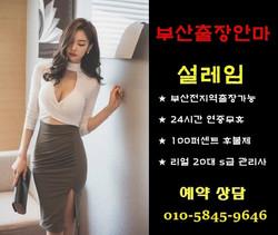 부산출장안마 설레임 010-5845-9646 [부산출장마사지]