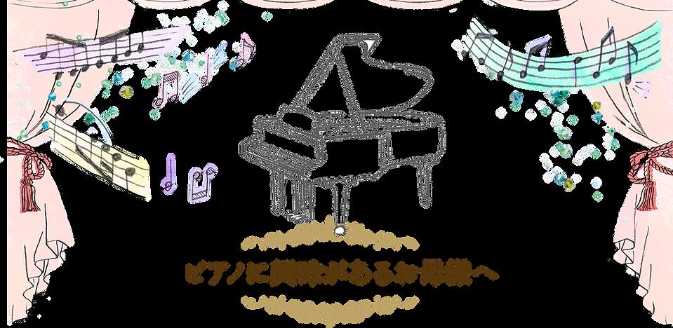 ピアノに興味があるお母様へ