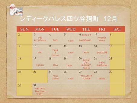 12月 ベリーダンススケジュール