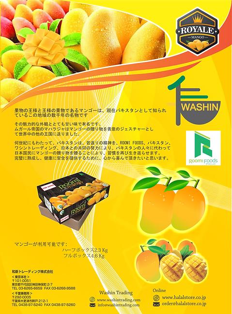 mango broucherb.png