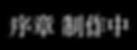 字幕風文字保存」小grdt.png