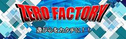 zero-factory-banner.jpg