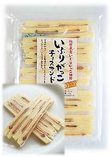 いぶりがっこチーズ.jpg