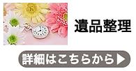 花と懐中時計