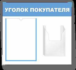 Уголок покупателя 1 карман с объемным.pn