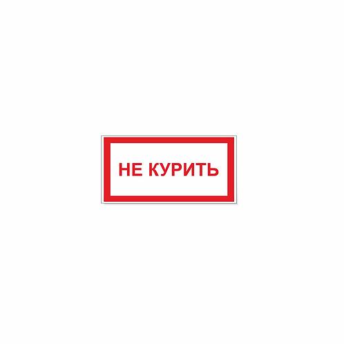 """Табличка """"Не курить"""" 300х150 мм"""
