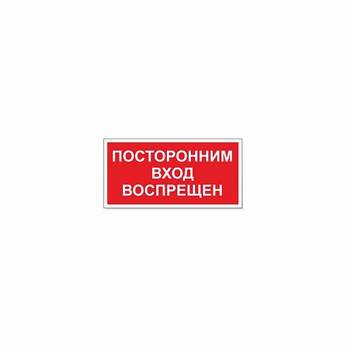 """Наклейка """"Посторонним вход воспрещён""""300х150 мм"""