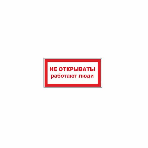"""Табличка """"Не открывать работают люди"""" 300х150 мм"""