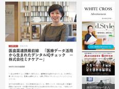 歯科医療従事者向けサイト「WHITE CROSS(ホワイトクロス)」にインタビューが掲載されました