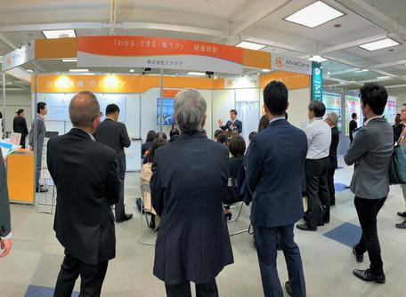「データヘルス・予防サービス見本市2018」大阪会場に出展しました