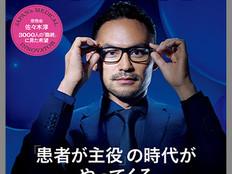 Forbes JAPAN 2017年10月号に掲載されました