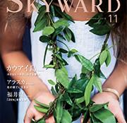 JALグループ機内誌「SKY WARD」11月号に錦織選手と藤田副社長との対談記事が掲載されました