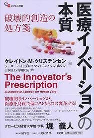 医療イノベーションの本質―破壊的創造の処方箋 (碩学舎ビジネス双書).jpg