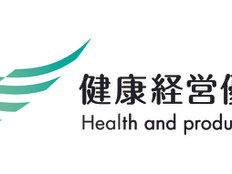 経済産業省「健康経営優良法人2020」に認定されました