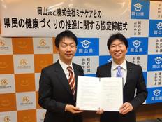 岡山県と「県民の健康づくりの推進に関する協定」を締結しました