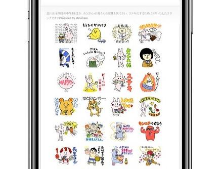 品川女子学院中等部×ミナケア 「お父さん・お母さんステキ化計画」LINEスタンプ公開