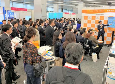 「データヘルス・予防サービス見本市2018」東京会場に出展しました